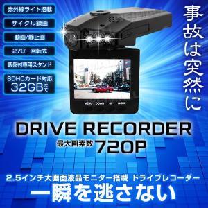 ドライブレコーダー 高画質 暗視機能(赤外線ライト)で夜間撮影に強い! 自動録画対応 w-class