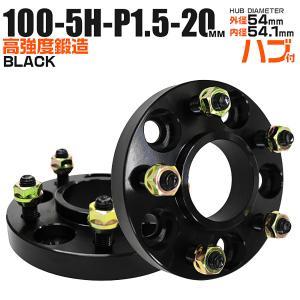 ワイドトレッドスペーサー プリウス TOYOTA 20mm ブラック 黒 100-5H-P1.5 ハブセン54mm 2枚セット (クーポン配布中)|w-class