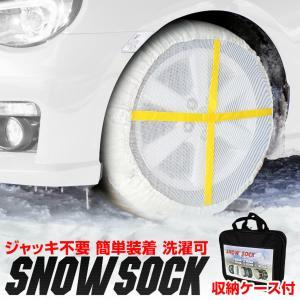 スノーソック タイヤチェーン カーチェーン 非金属 スノーチェーン 非金属タイヤチェーン 非金属チェーン サイズ選択 (クーポン配布中)|w-class