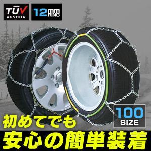 タイヤチェーン 100サイズ 12mm 凍結防止 金属タイヤチェーン スノーチェーン 亀甲型 No.100|W-CLASS