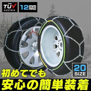 タイヤチェーン 20サイズ 12mm 金属タイヤチェーン スノーチェーン 亀甲型 金属  No.20|W-CLASS