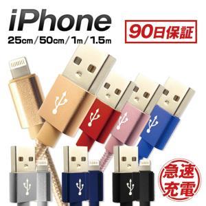 iPhone 充電ケーブル 充電器 コード 急速充電 データ通信 強化素材 モバイルバッテリー 25cm 50cm 1m 1.5m 断線に強い USBケーブル iPhone iPod iPad 90日保証|W-CLASS