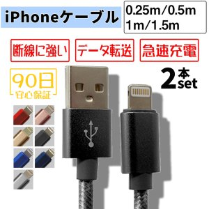 iPhone 充電ケーブル 2本セット データ通信 0.25m 0.5m 1m 1.5m 2m 急速充電 2.1A ライトニングケーブル USBケーブル iPod iPad 90日保証|W-CLASS