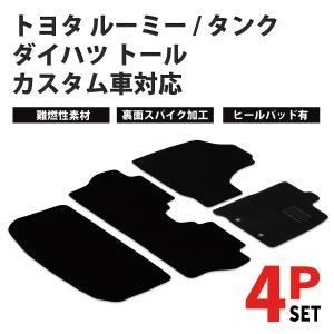 トヨタ ルーミー タンク ダイハツ トール フロアマット floormat M900系 M900S M910S ラゲッジマット カーマット 黒 4点セット|w-class