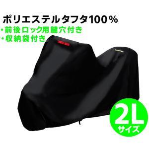 バイクカバー 2Lサイズ バイク用カバーボディカバー 車体 単車 タフタ生地 (ホンダ・ヤマハ・スズ...