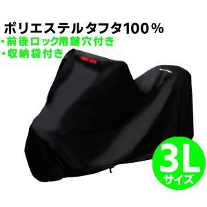 バイクカバー 3Lサイズ バイク用カバーボディカバー 車体 単車 タフタ生地 (ホンダ・ヤマハ・スズ...