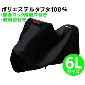 バイクカバー 大型 6Lサイズ バイク用カバーボディカバー 車体 単車 タフタ生地 (ホンダ・ヤマハ・スズキ・カワサキ 対応) 収納袋付き