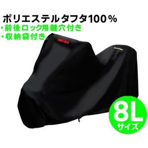 バイクカバー 大型 8Lサイズ バイク用カバーボディカバー 車体 単車 タフタ生地 (ホンダ・ヤマハ・スズキ・カワサキ 対応) 鍵穴・収納袋付|w-class