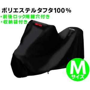 バイクカバー Mサイズ バイク用カバーボディカバー 車体 単車 タフタ生地 (ホンダ・ヤマハ・スズキ・カワサキ 対応) 収納袋付き