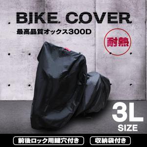 バイクカバー 防水 オックス300D使用大型 厚手 ボディカバー ヤマハ スズキ ホンダ カワサキ 他対応 3Lサイズ 収納袋付|w-class