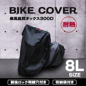 バイクカバー 大型 防水 耐熱で溶けない オックス300D使用 厚手 大型サイズ 8Lサイズ ホンダ ヤマハ スズキ カワサキ 対応 鍵穴・収納袋付 w-class