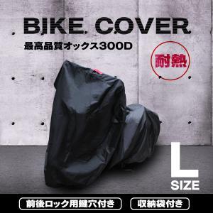 バイクカバー 防水 耐熱で溶けない オックス300D使用 厚手生地 厚手 小型サイズ Lサイズ ホンダ ヤマハ スズキ カワサキ 対応|w-class