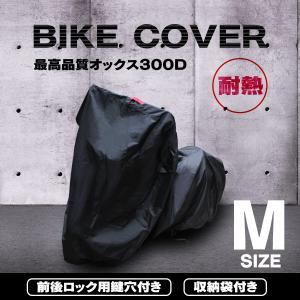 バイクカバー 防水 耐熱で溶けない オックス300D使用 厚手 Mサイズ ホンダ ヤマハ スズキ カワサキ 対応|w-class