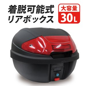 リアボックス 30L バイク リアボックス トップケース 原付 バイクボックス バイク用ボックス 着脱可能式 30リットル 大容量 リヤボックス|w-class