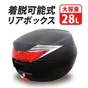 バイク リアボックス 28L 単車 原付 トップケース バイクボックス バイク用ボックス 着脱可能式 28リットル 大容量 リヤボックス|w-class