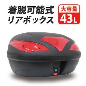 バイク リアボックス 43L 単車 原付 トップケース バイクボックス バイク用ボックス 着脱可能式 43リットル 大容量 リヤボックス 中型 大型|w-class