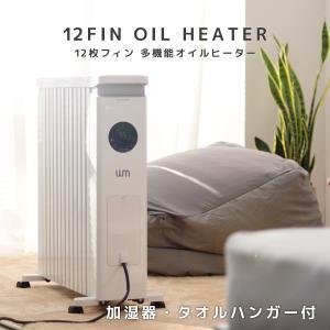 オイルヒーター 11枚フィン デジタルモニター リモコン付 暖房 ストーブ 8畳 11畳 暖房器具 ...
