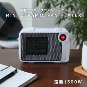 小型ファンヒーター 500W 卓上 足元暖房 指先 冷え性対策 軽量 コンパクト 省スペース セラミックファンヒーター|W-CLASS