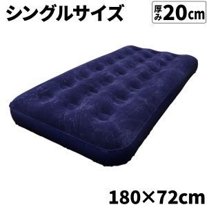 エアーマット 車中泊マット キャンピングマット シングル エアベッド エアーマットレス 簡易ベッド