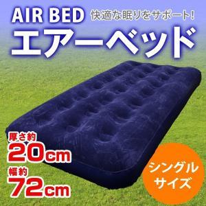 エアマット 手動ポンプ付き 車中泊 シングル エアベッド エアーマットレス 簡易ベッド キャンピング...