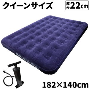 エアマット 手動ポンプ付き 車中泊 ダブル エアベッド エアーマットレス 簡易ベッド キャンピングマ...