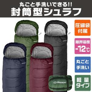 MERMONT 寝袋 耐寒温度-12℃ 洗える寝袋 連結可能 軽量 コンパクト 登山 キャンプ アウトドア 防災 封筒型シュラフ マミー型シュラフ オールシーズン W-CLASS