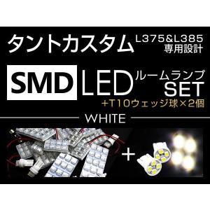 タントカスタム L375 L385 LEDルームランプ 5P 51発 T10ウェッジ球セット (クーポン配布中)|w-class