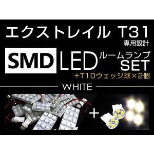 エクストレイル T31 LEDルームランプ 7P 86発 T10ウェッジ球セット (クーポン配布中)|w-class