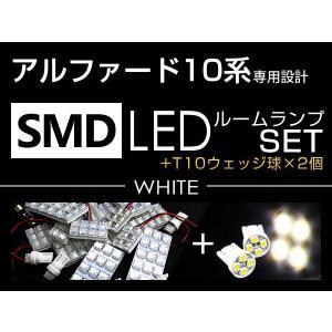 アルファード 10系 LEDルームランプ 13P 138発 T10ウェッジ球セット (クーポン配布中)|w-class