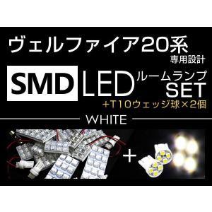 ヴェルファイア 20系 LEDルームランプ 15P 210発 T10ウェッジ球セット (クーポン配布中)|w-class