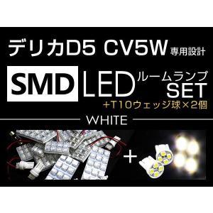 デリカD5 CV5W LEDルームランプ 12P 100発 T10ウェッジ球セット (クーポン配布中)|w-class