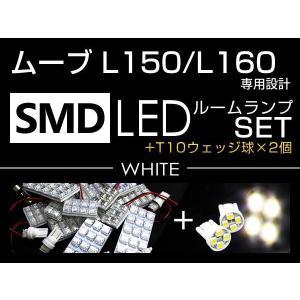 ムーブ L150 L160 LEDルームランプ 6P 108発 T10ウェッジ球セット (クーポン配布中)|w-class