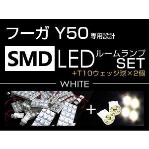 フーガ Y50 LEDルームランプ 11P 128発 T10ウェッジ球セット (クーポン配布中)|w-class