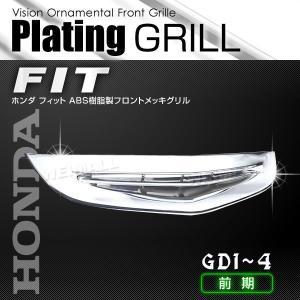ホンダ フィット フロントグリル ラジエーターグリル 車 グリル エクステリア 外装  GD1〜4 前期|w-class