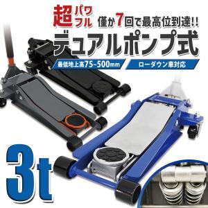 ガレージジャッキ 3t フロアジャッキ 3トン 低床 ローダウン ジャッキ アップ 手動 油圧ジャッキ 最低75mm (クーポン配布中)|w-class