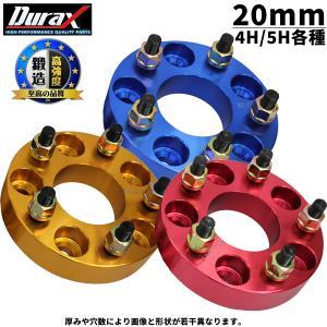 Durax ワイドトレッドスペーサー ワイトレ スペーサー ホイールスペーサー厚さ 20mm  2枚セット ワイトレ レッド 赤 ブルー 青 ゴールド 金|W-CLASS