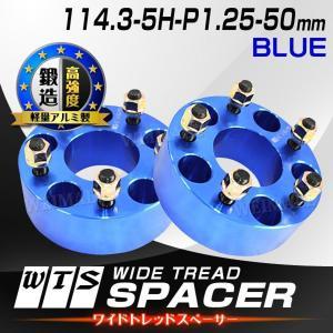 ワイドトレッドスペーサー 50mm ブルー 青 114.3-5H-P1.25 5穴 日産 スズキ スバル おすすめ 2枚セット (クーポン配布中)|w-class