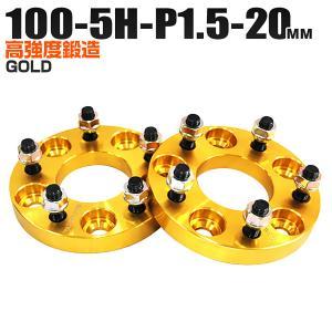 ワイドトレッドスペーサー 20mm ゴールド 金 100-5H-P1.5 5穴 トヨタ マツダ 三菱 スバル オススメ 2枚セット (クーポン配布中)|w-class