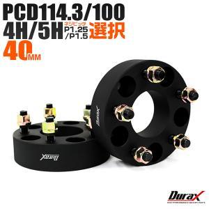 ワイドトレッドスペーサー 40mm Duraxブランド ブラック 黒 PCD114.3 PCD100 4穴 5穴 M12×1.5 M12×1.25 2枚セット 選択式 (クーポン配布中)|w-class