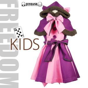 コスプレ 衣装 子供サイズ  子供用コスプレ!チェシャ猫風ワンピ&耳付きケープセットコスチューム 3Lサイズ 5Lサイズ セール sale|w-freedom