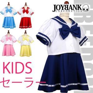 コスプレ 衣装 セーラー服 子供用コスチューム 人気の高いセーラー服が子供サイズで登場!キッズサイズのセーラー服コスチューム セール sale|w-freedom