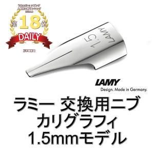 ラミー LAMY 万年筆 カリグラフィー 替えペン先 ニブ (nib) サイズ:1.5mm ドイツ直...