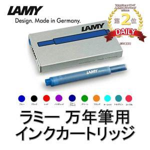 LAMY ラミー インク カートリッジ (5本入)T10