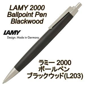 LAMY ラミー ボールペン 2000 ブラックウッド blackwood L203 (ドイツ直輸入 並行輸入品) |w-garage