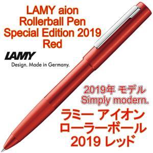 LAMY ラミー アイオン ローラーボール 2019年モデル レッド RED(ドイツ直輸入 並行輸入品)|w-garage