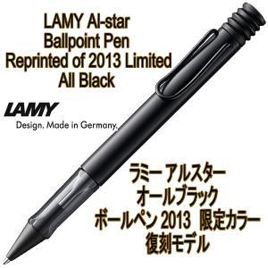 LAMY ラミー ボールペン アルスター AL-Star オールブラック (2013年 限定色)(ドイツ直輸入 並行輸入品)|w-garage