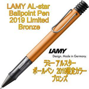 LAMY ラミー アルスター ボールペン 2019年限定モデル ブロンズ Bronze(ドイツ直輸入 並行輸入品)|w-garage