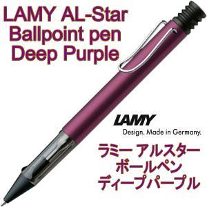 LAMY ラミー ボールペン アルスター AL-Star ディープパープル 紫(ドイツ直輸入 並行輸入品)|w-garage