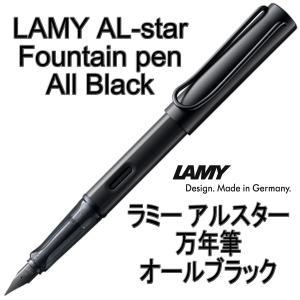 LAMY ラミー 万年筆 アルスター al-star オールブラック(2013年 限定色)(ドイツ直...