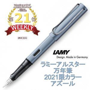 LAMY ラミー アルスター 万年筆 2021年限定モデル アズール azure(ドイツ直輸入 並行...
